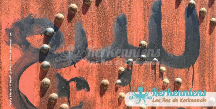 L'hôtellerie en crise en Tunisie n'épargne pas Kerkennah