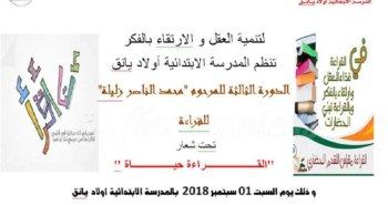 Concours de lecture Zalila - Prix de lecture Naceur Zalila 2018