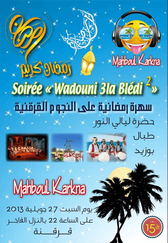 Soirée Wadouni 3 la Blédi 2 Grand Hôtel de Kerkennah