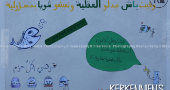 Affiche sensibiliser les personnes action nettoyage karknia et karkni