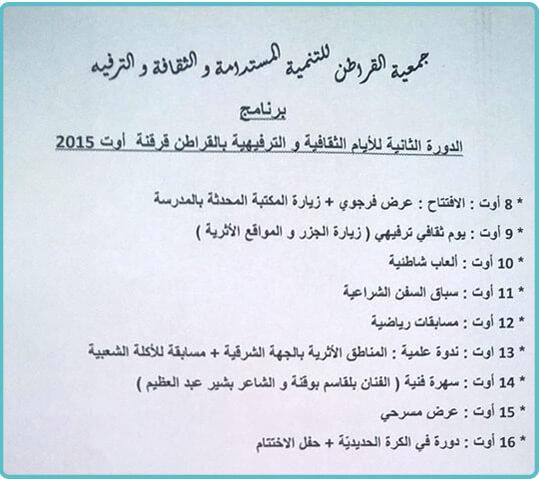 Programme aout 2015 2ème édition des journées culturelles et de loisir à Kraten, Kerkennah, Aout 2015